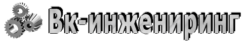 Вк-инжениринг